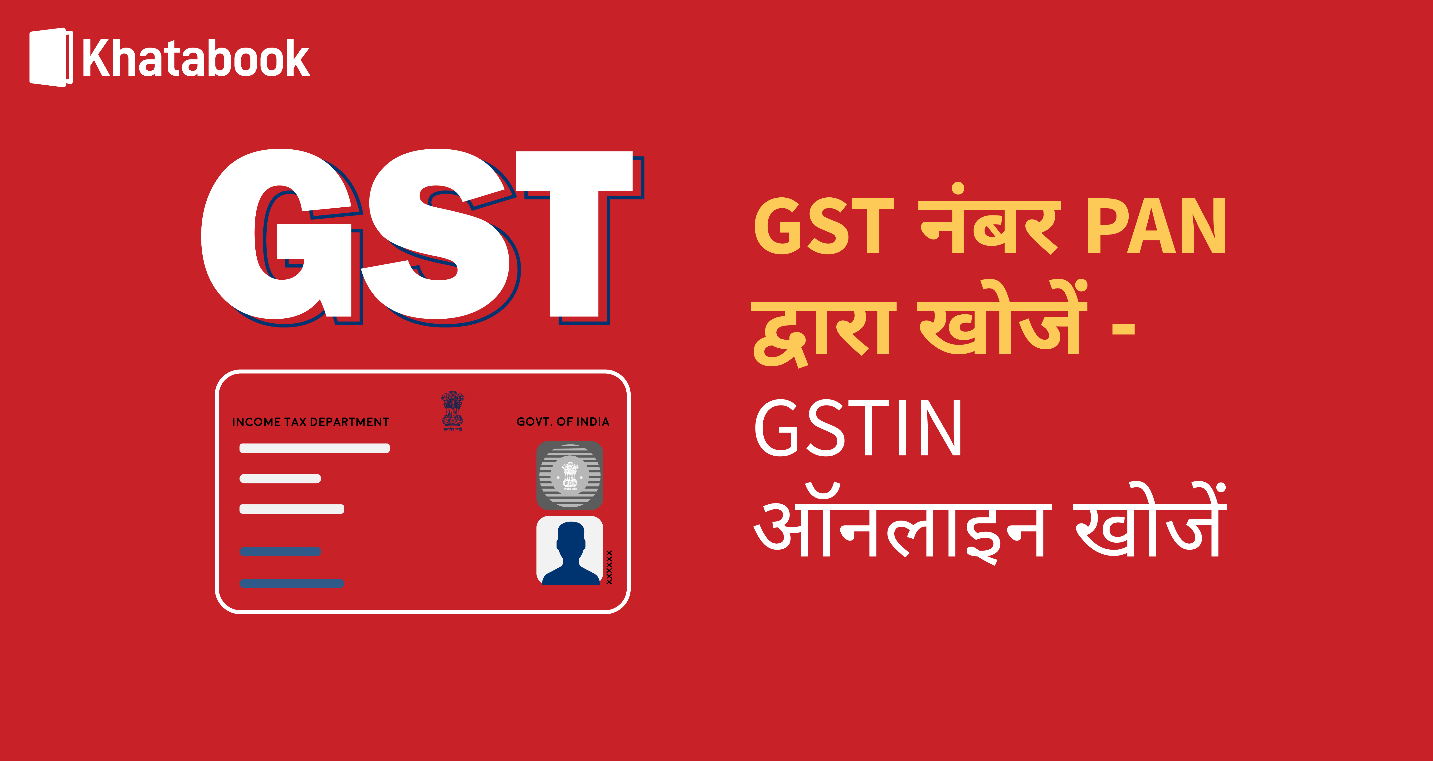 Pan-GST Number