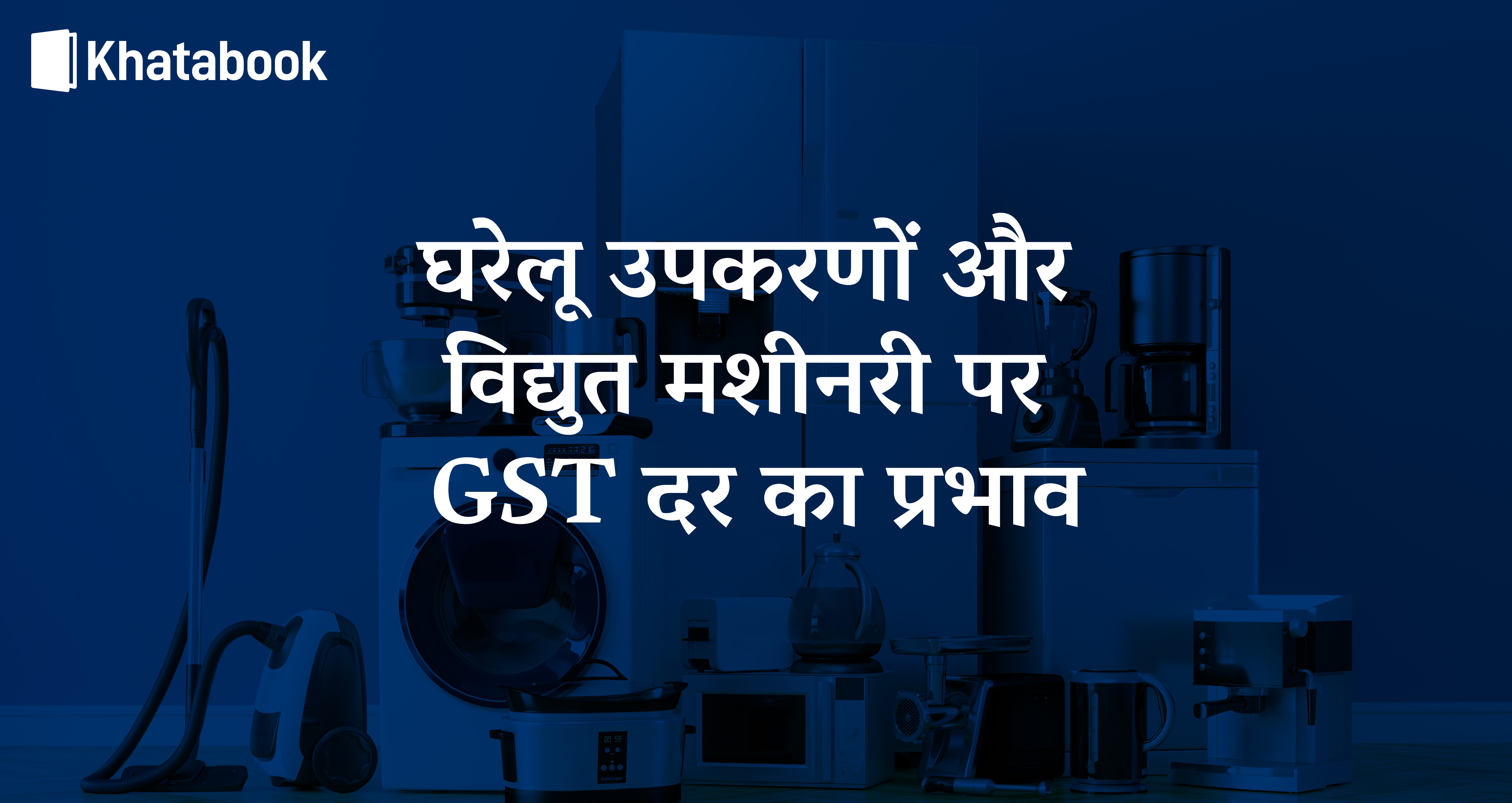 impact of gst rate