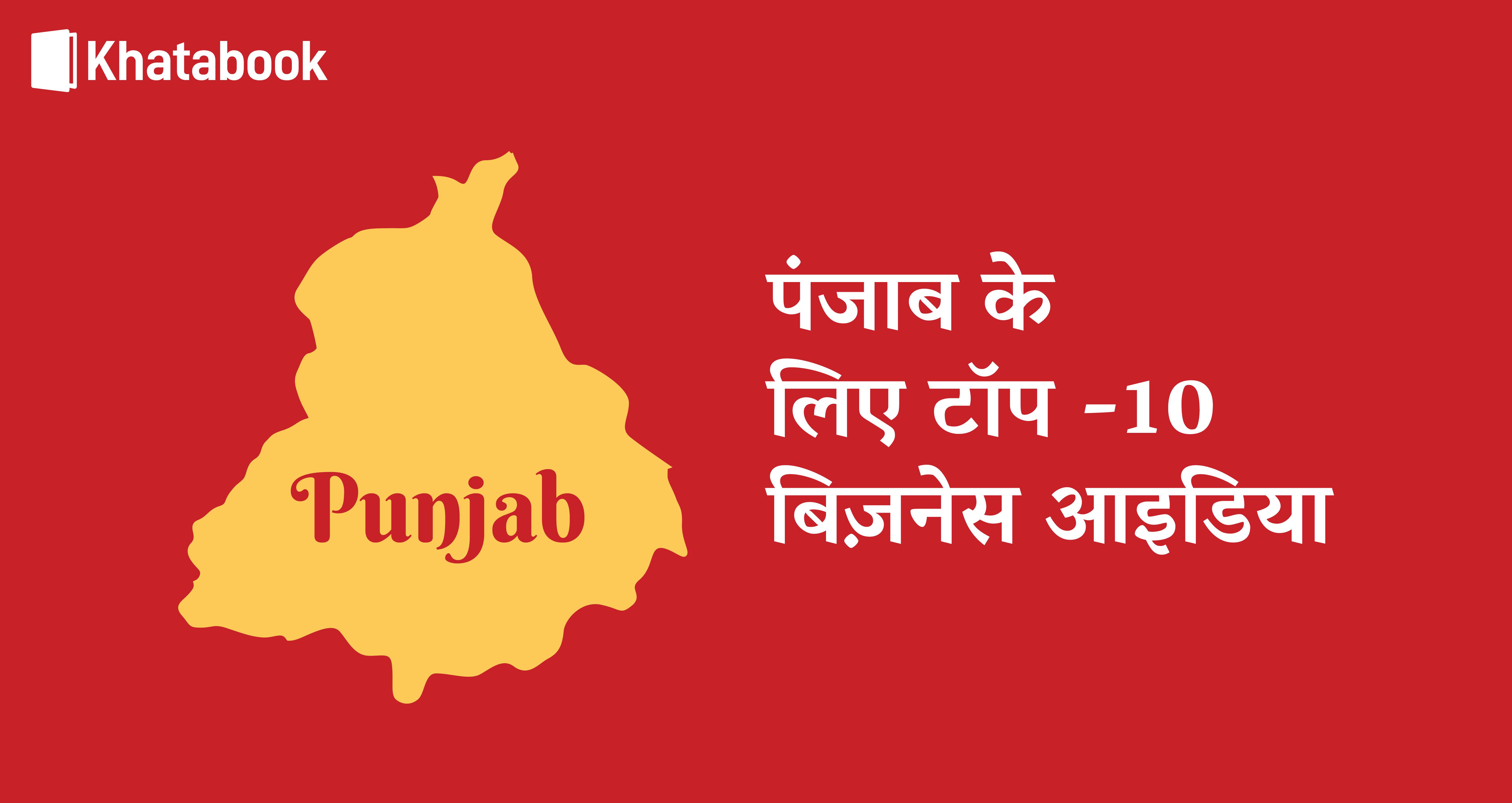 punjab top 10 business ideas